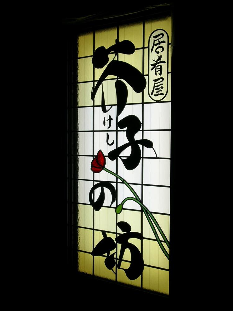居酒屋 芥子の坊ステンドグラス